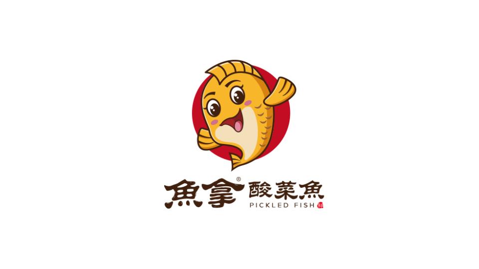 鱼拿酸菜鱼品牌LOGO设计