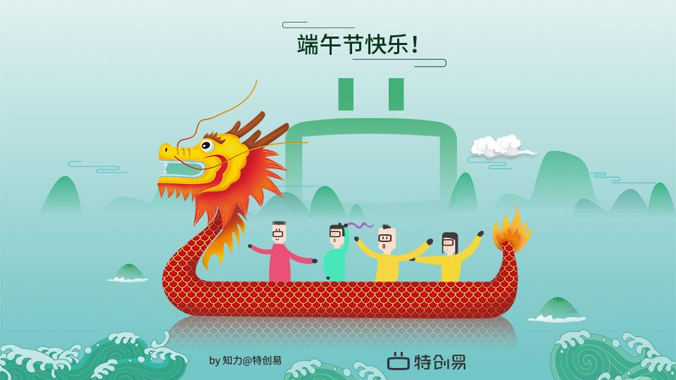 特创易端午节LOGO主题海报设计