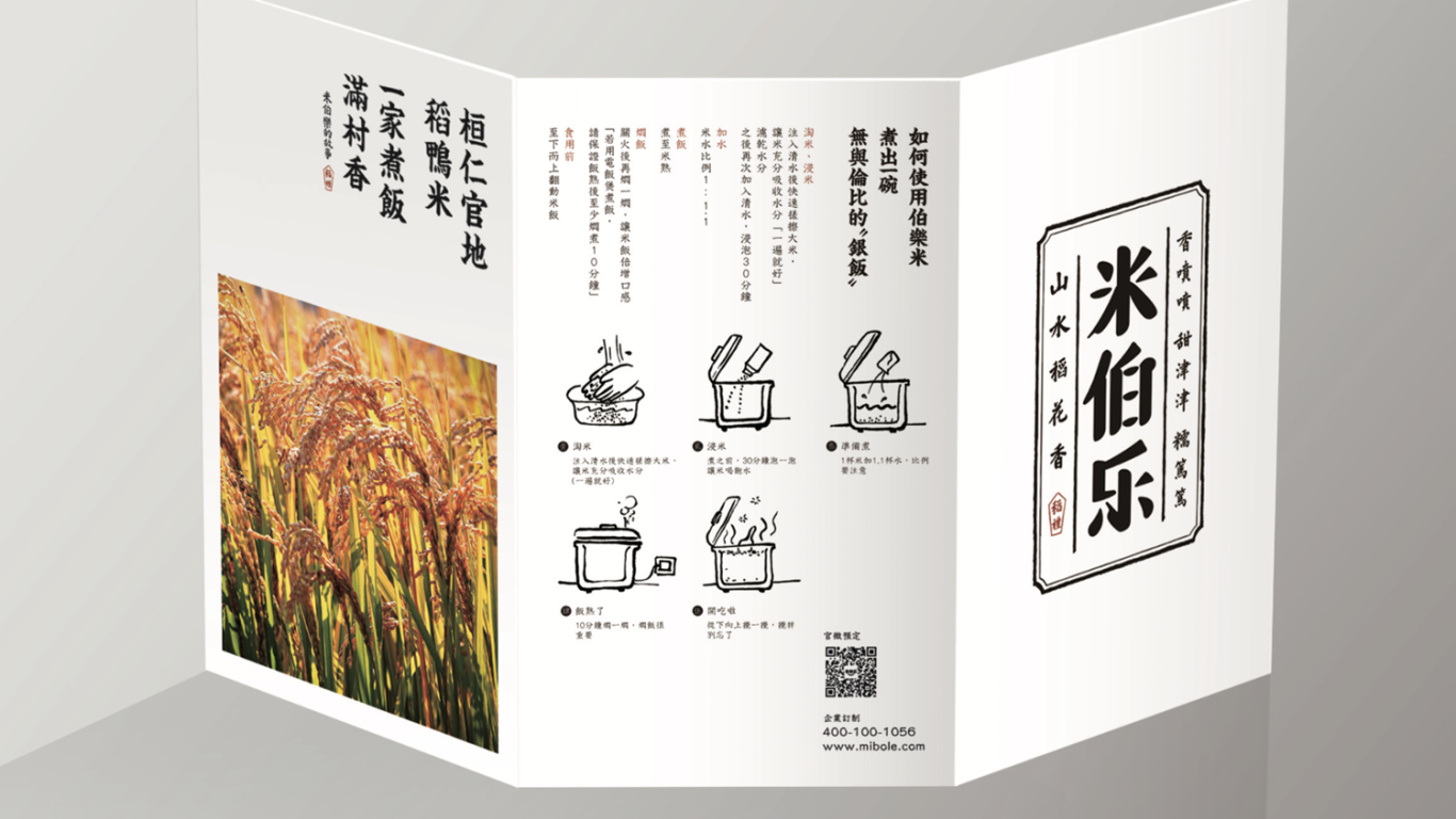 米伯樂大米包裝設計中標圖2