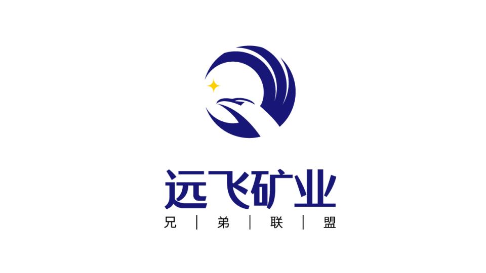 远飞矿业公司LOGO设计