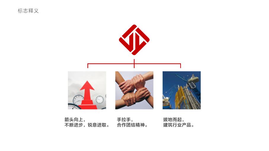 松宝工程公司LOGO设计中标图1