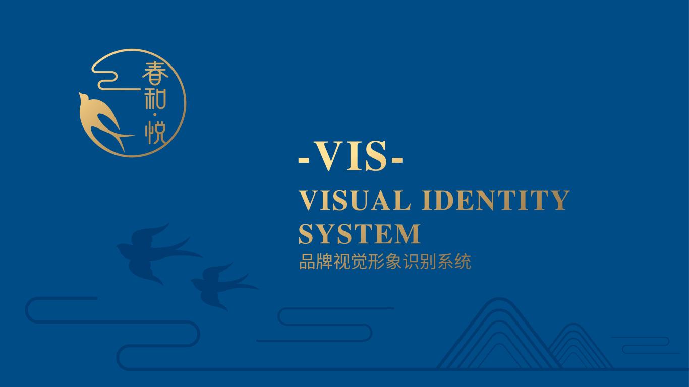 春和悦餐饮公司VI设计中标图0