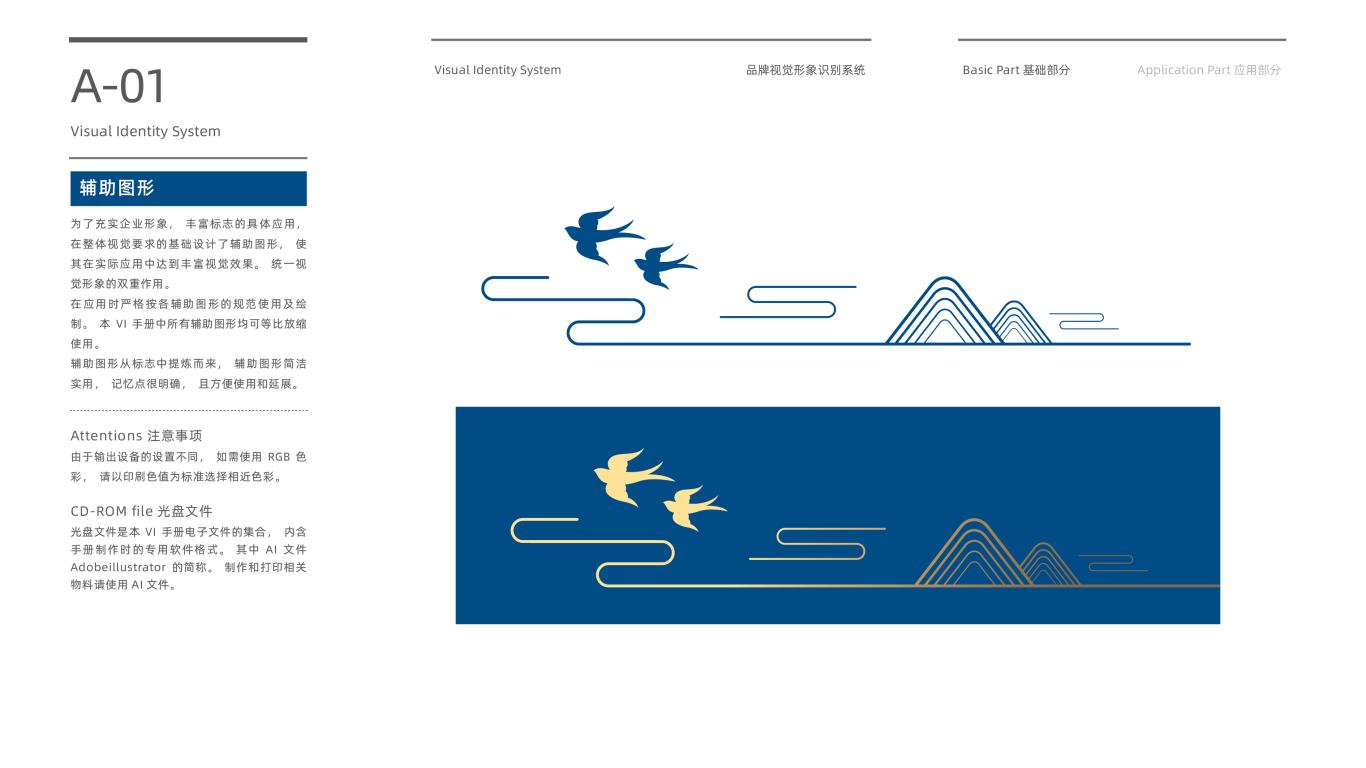 春和悦餐饮公司VI设计中标图2