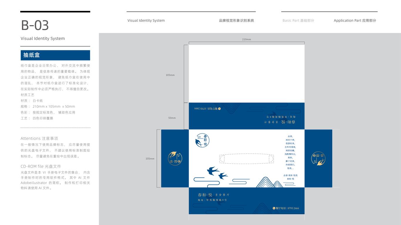 春和悦餐饮公司VI设计中标图5