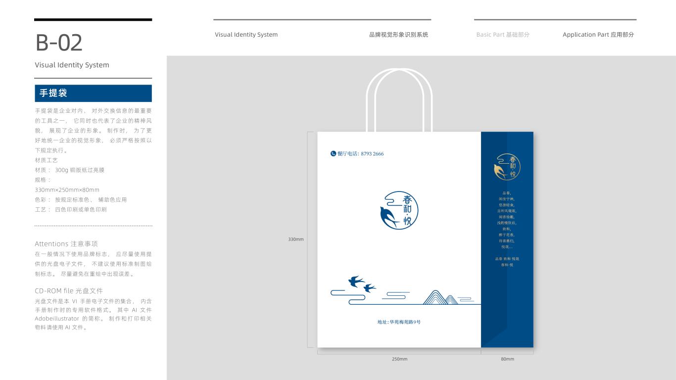 春和悦餐饮公司VI设计中标图4