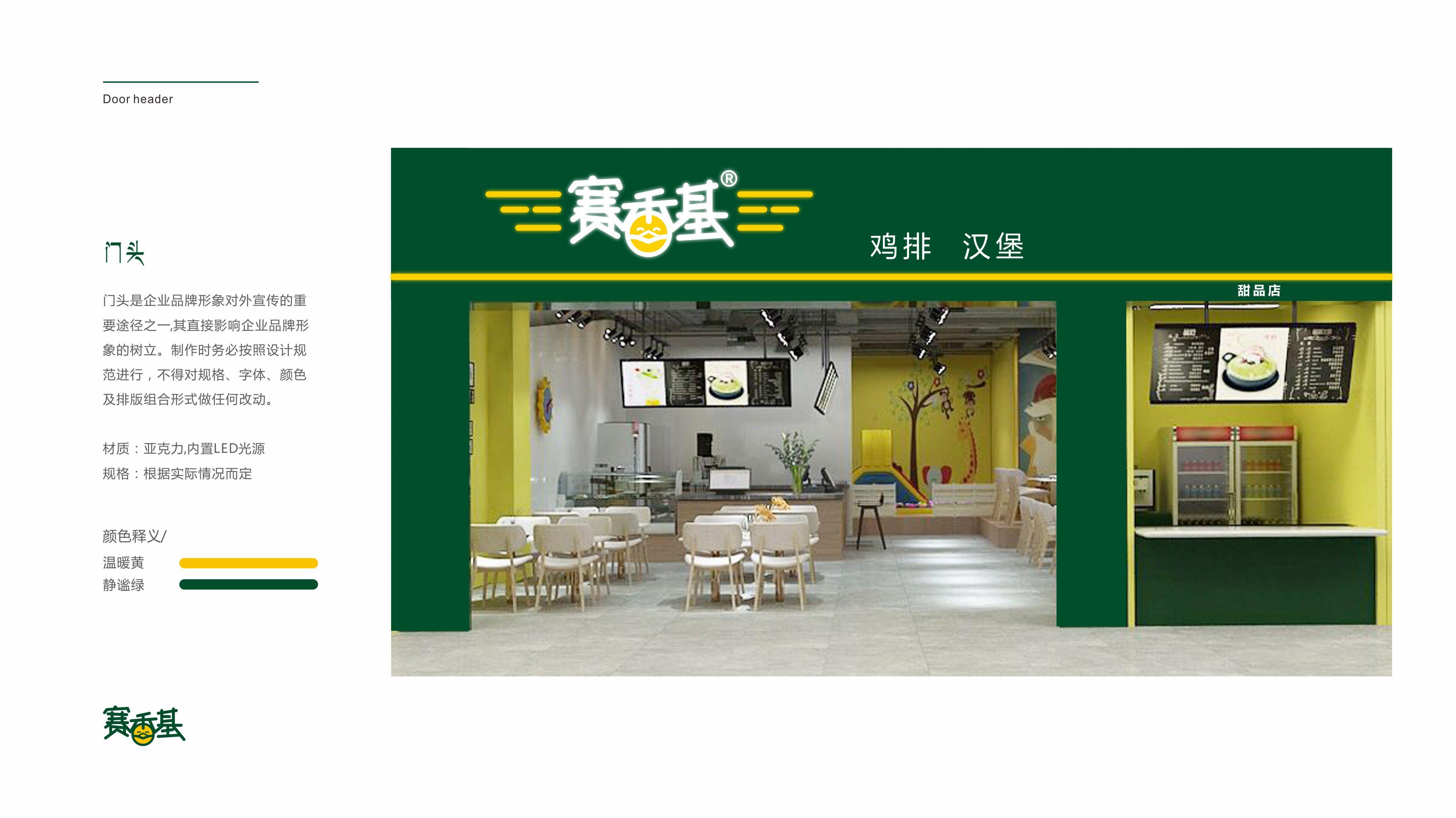 赛香基餐饮公司门头设计