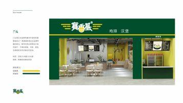 賽香基餐飲公司門頭設計
