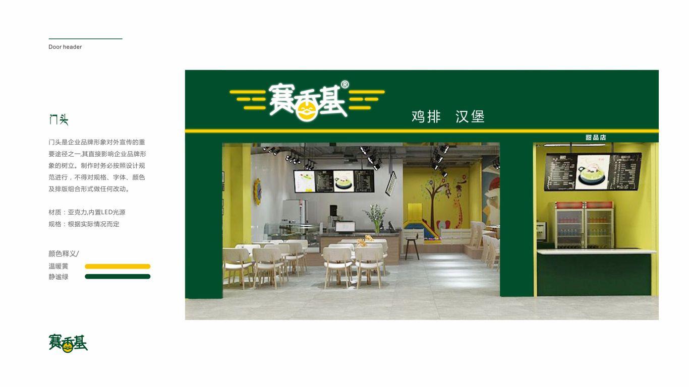 赛香基餐饮公司门头设计中标图0
