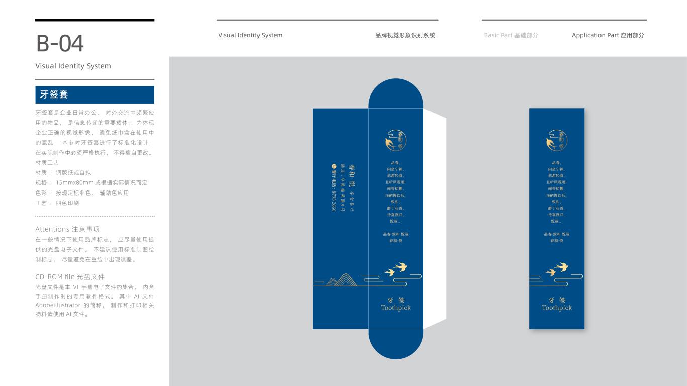 春和悦餐饮公司VI设计中标图6