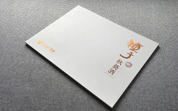 種子酒畫冊設計