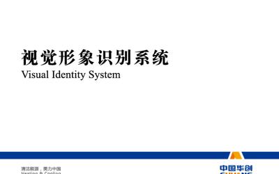 中国华创VI系统