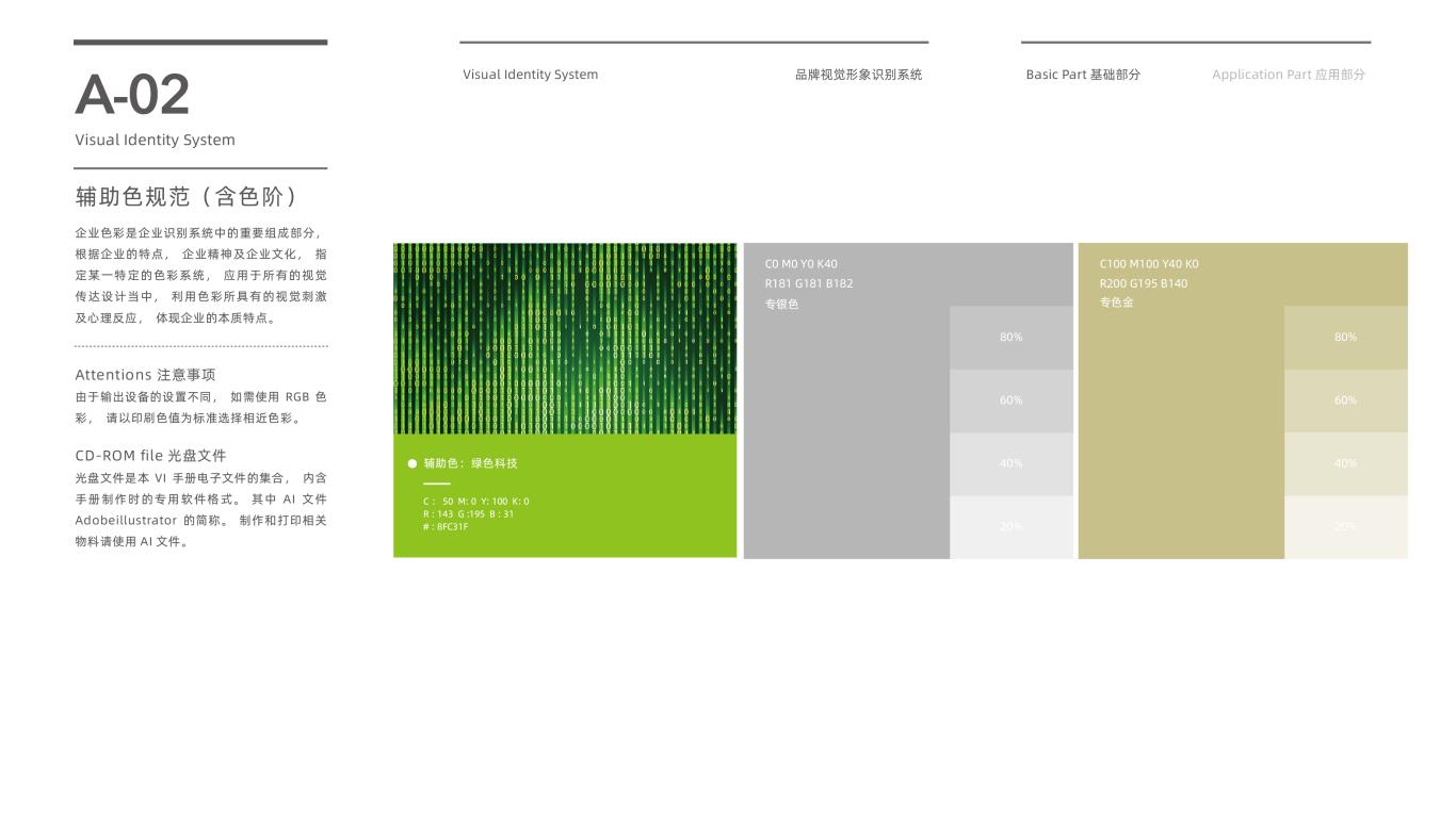 盈实供应链管理公司VI设计中标图3