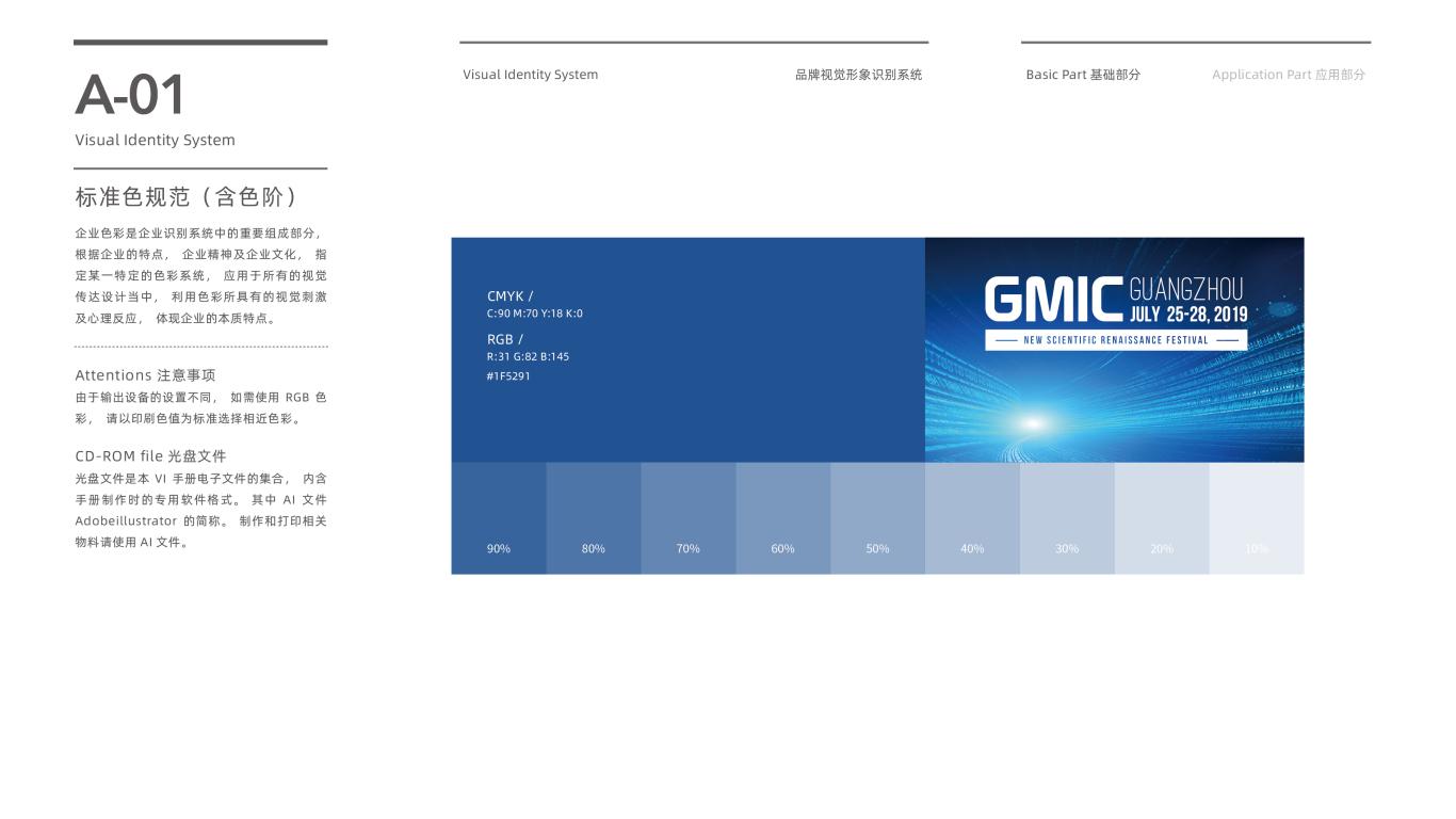 盈实供应链管理公司VI设计中标图2