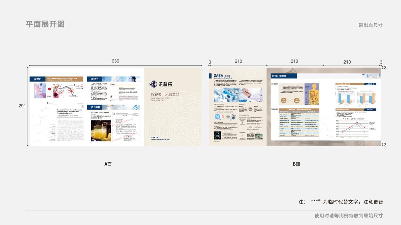 禾东贸易折页设计中标图1