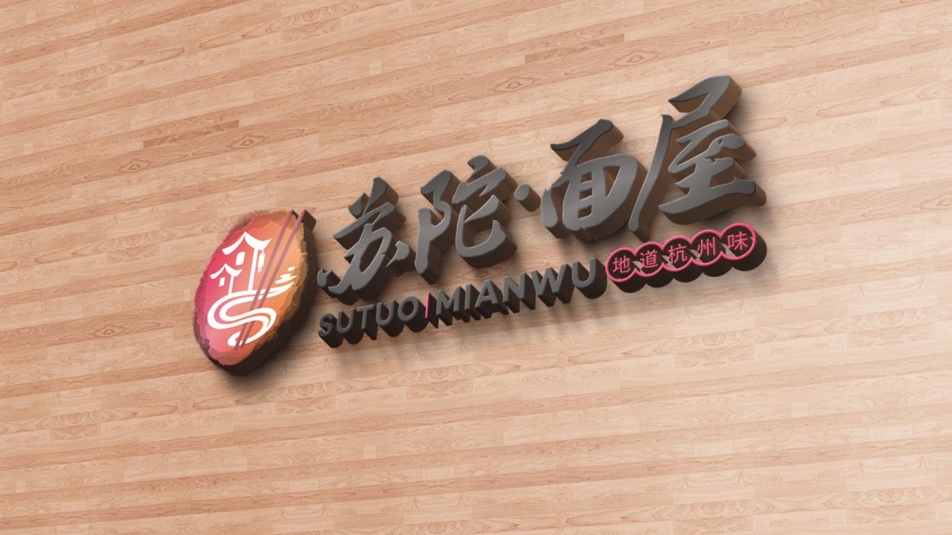 苏陀面屋品牌LOGO设计中标图3