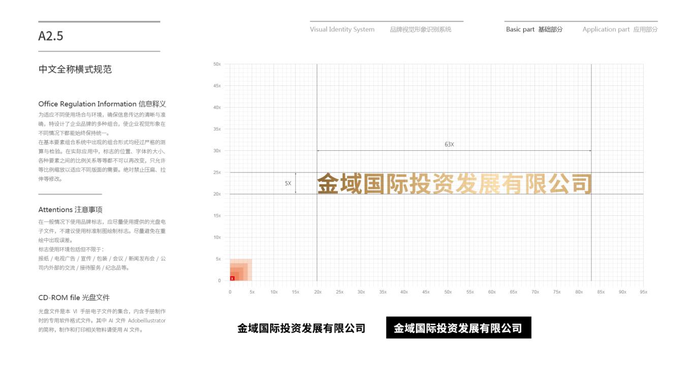 金域投资公司VI乐天堂fun88备用网站中标图14