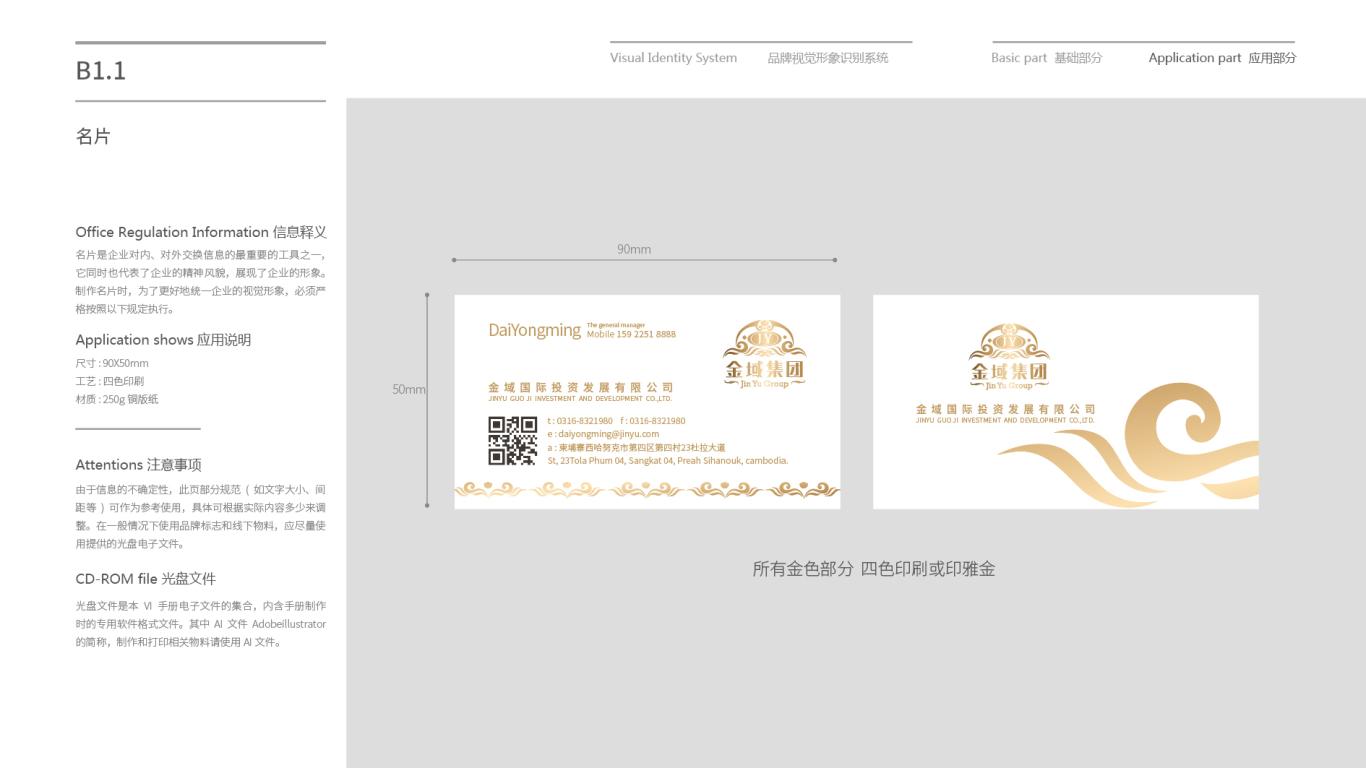 金域投资公司VI乐天堂fun88备用网站中标图59