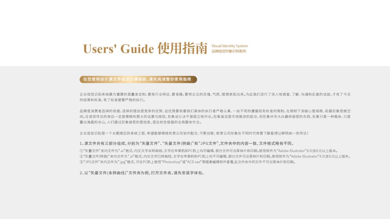 金域投资公司VI乐天堂fun88备用网站中标图1