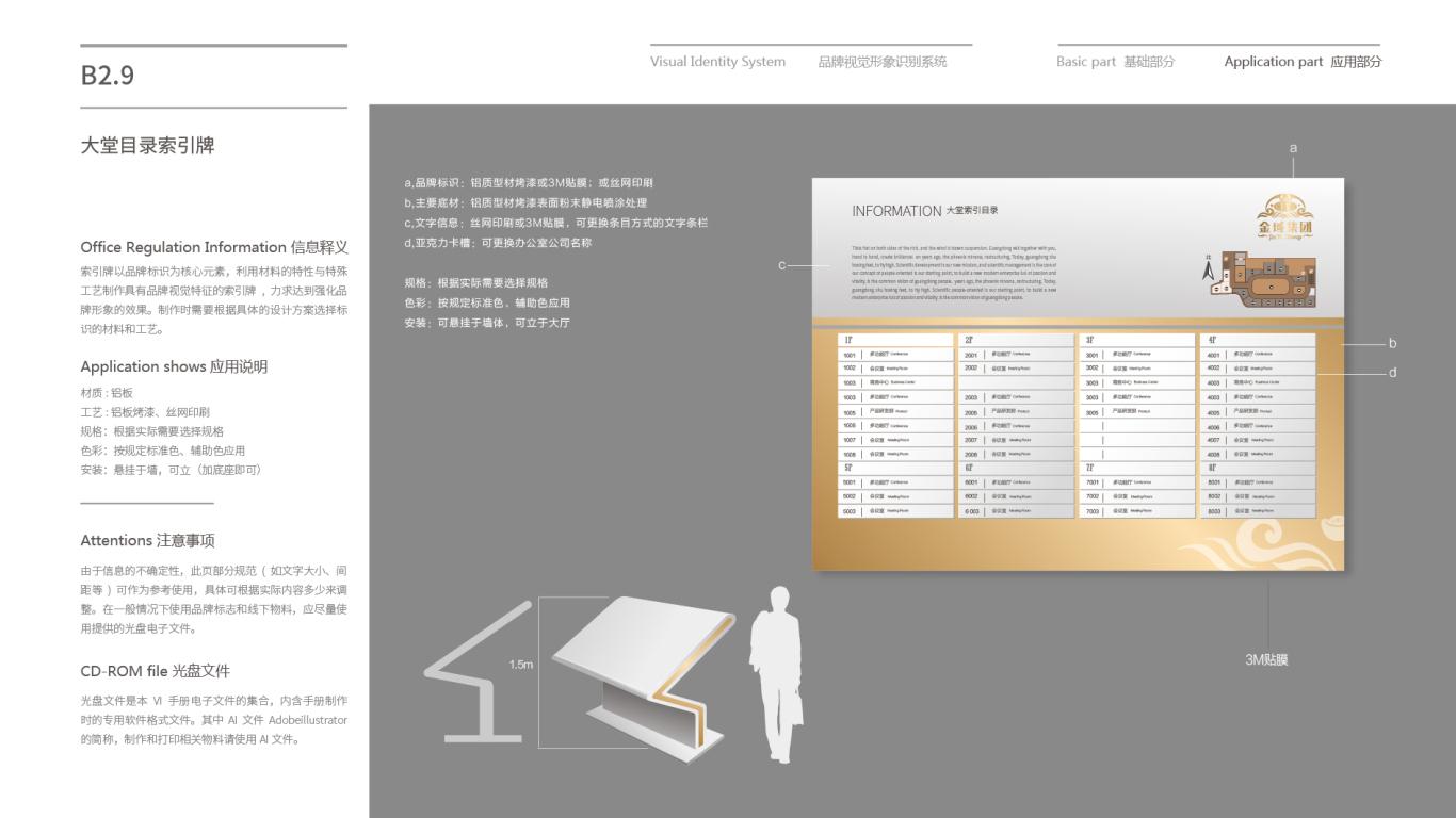 金域投资公司VI乐天堂fun88备用网站中标图86