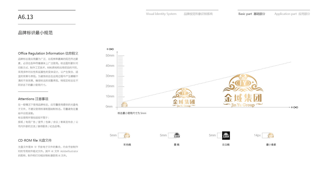 金域投资公司VI乐天堂fun88备用网站中标图51