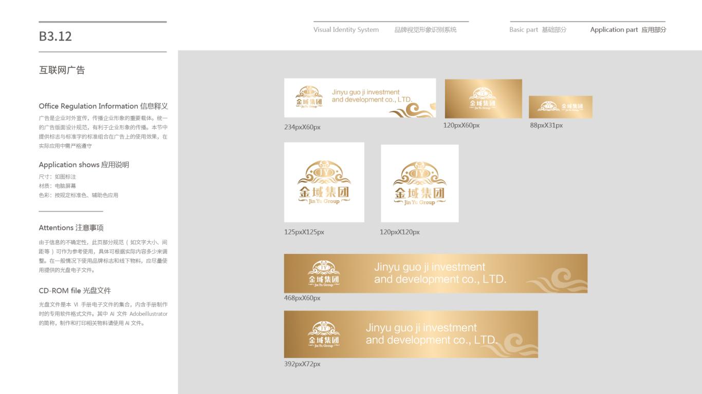 金域投资公司VI乐天堂fun88备用网站中标图103