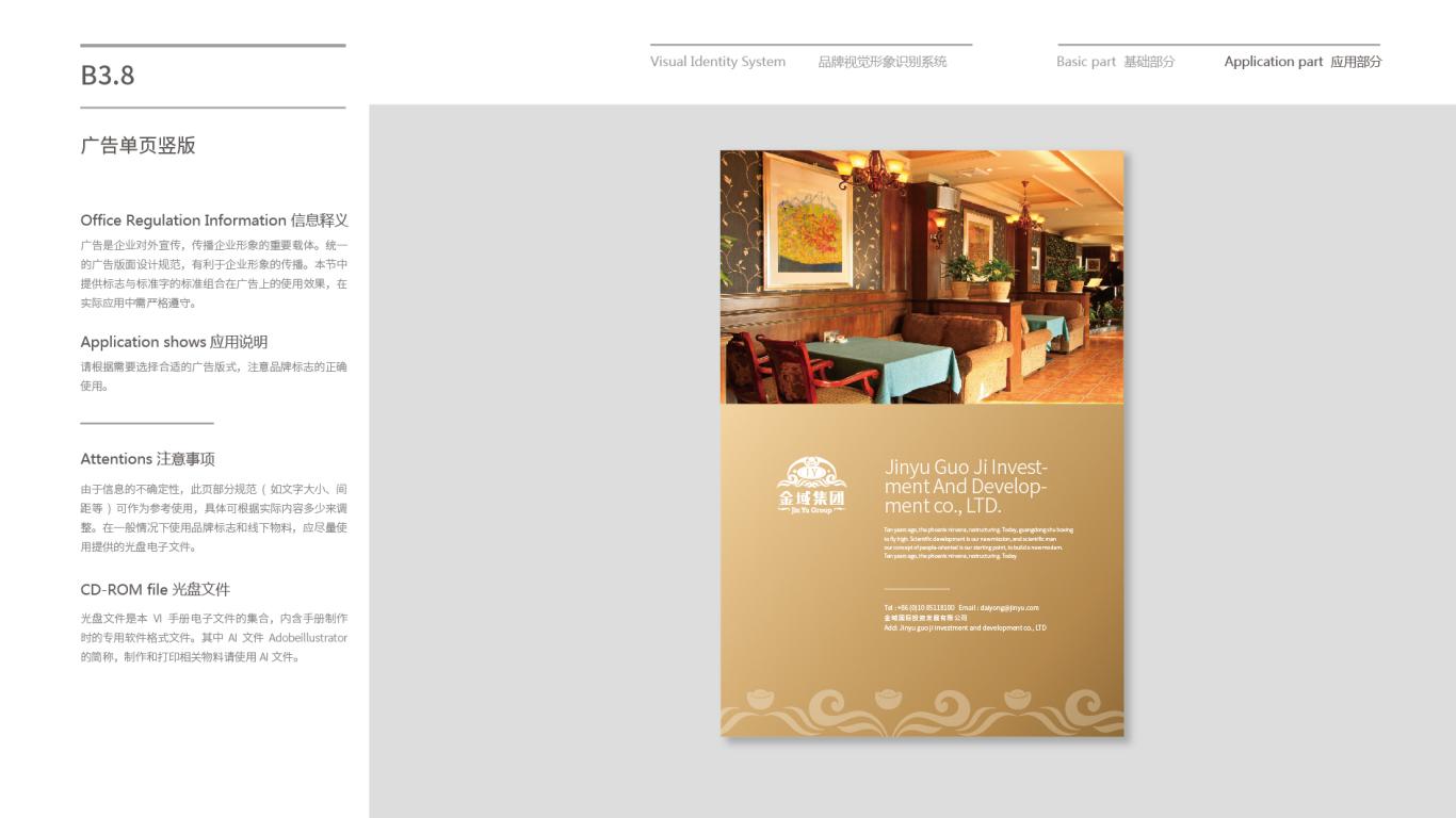 金域投资公司VI乐天堂fun88备用网站中标图99