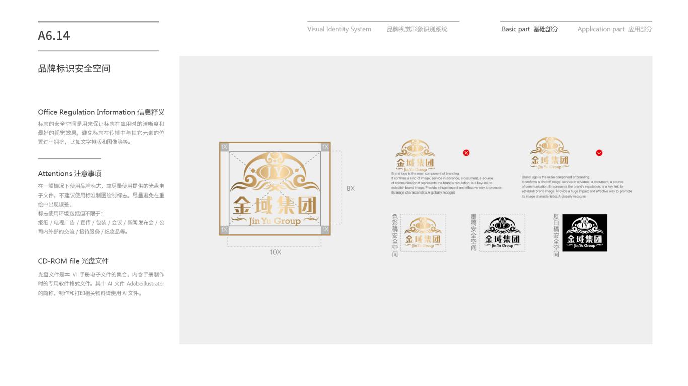 金域投资公司VI乐天堂fun88备用网站中标图52