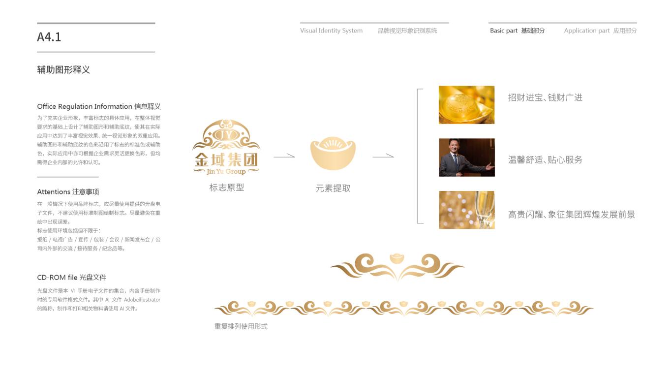 金域投资公司VI乐天堂fun88备用网站中标图27