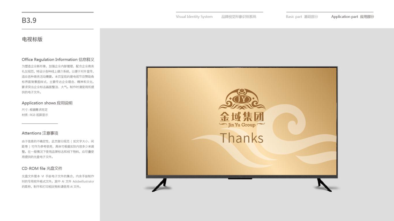 金域投资公司VI乐天堂fun88备用网站中标图100