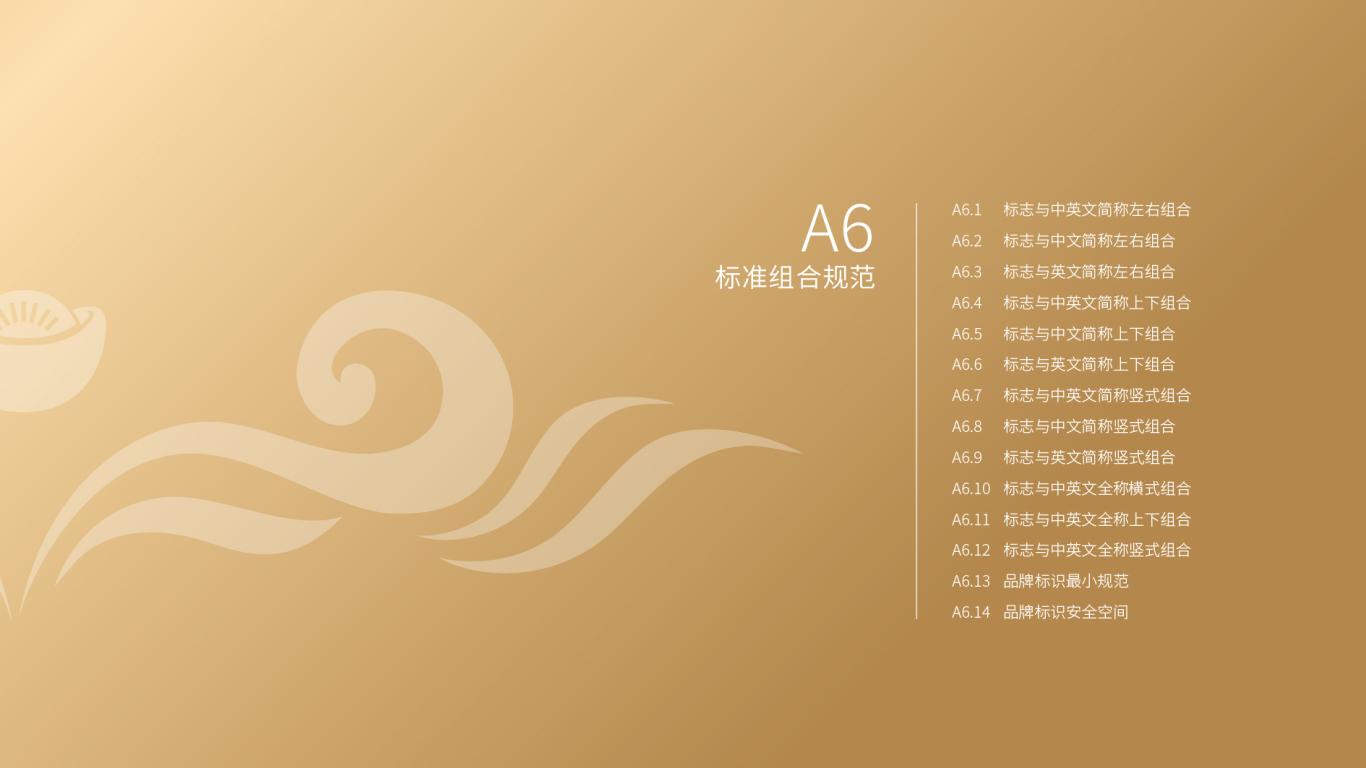 金域投资公司VI乐天堂fun88备用网站中标图38