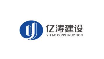 亿涛建设公司LOGO设计