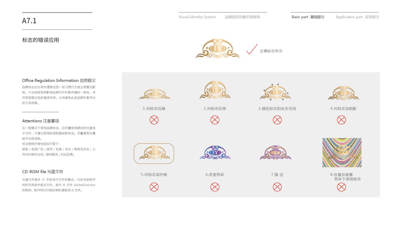 金域投资公司VI乐天堂fun88备用网站中标图54