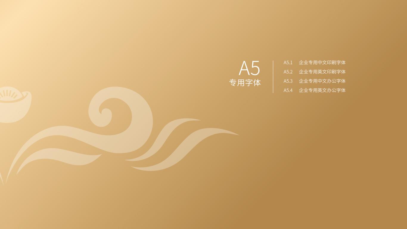 金域投资公司VI乐天堂fun88备用网站中标图33