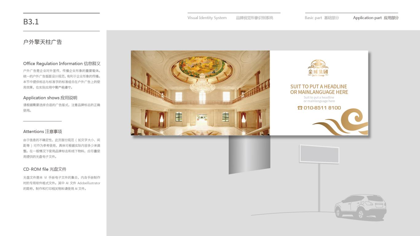 金域投资公司VI乐天堂fun88备用网站中标图92