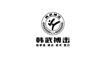 韩武搏击俱乐部LOGO设计