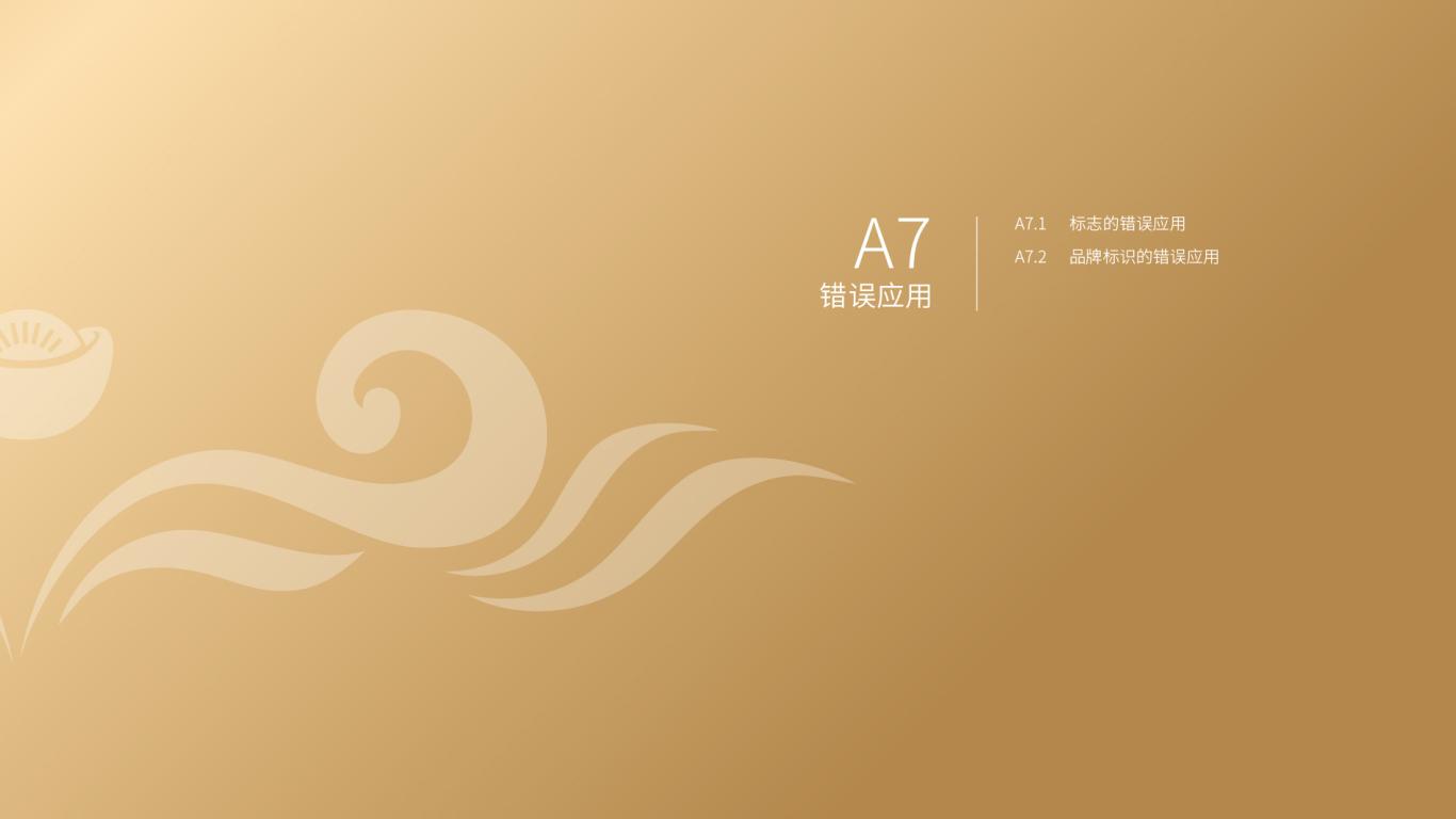 金域投资公司VI乐天堂fun88备用网站中标图53