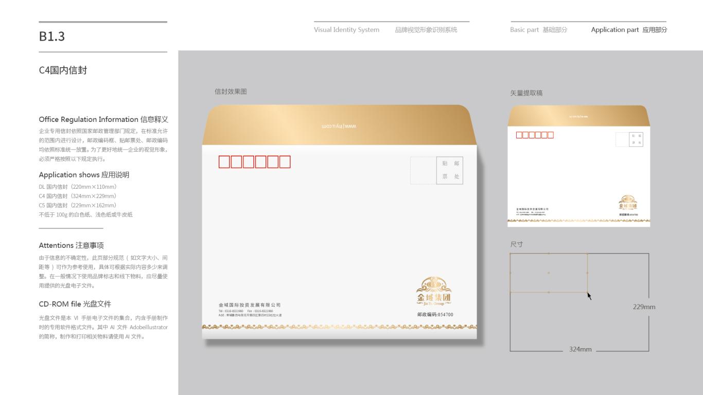 金域投资公司VI乐天堂fun88备用网站中标图61