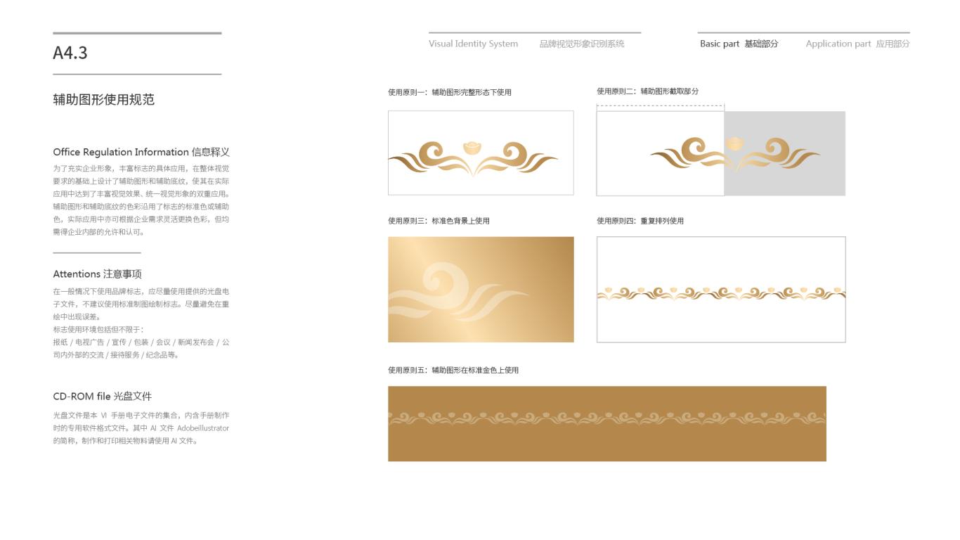 金域投资公司VI乐天堂fun88备用网站中标图29