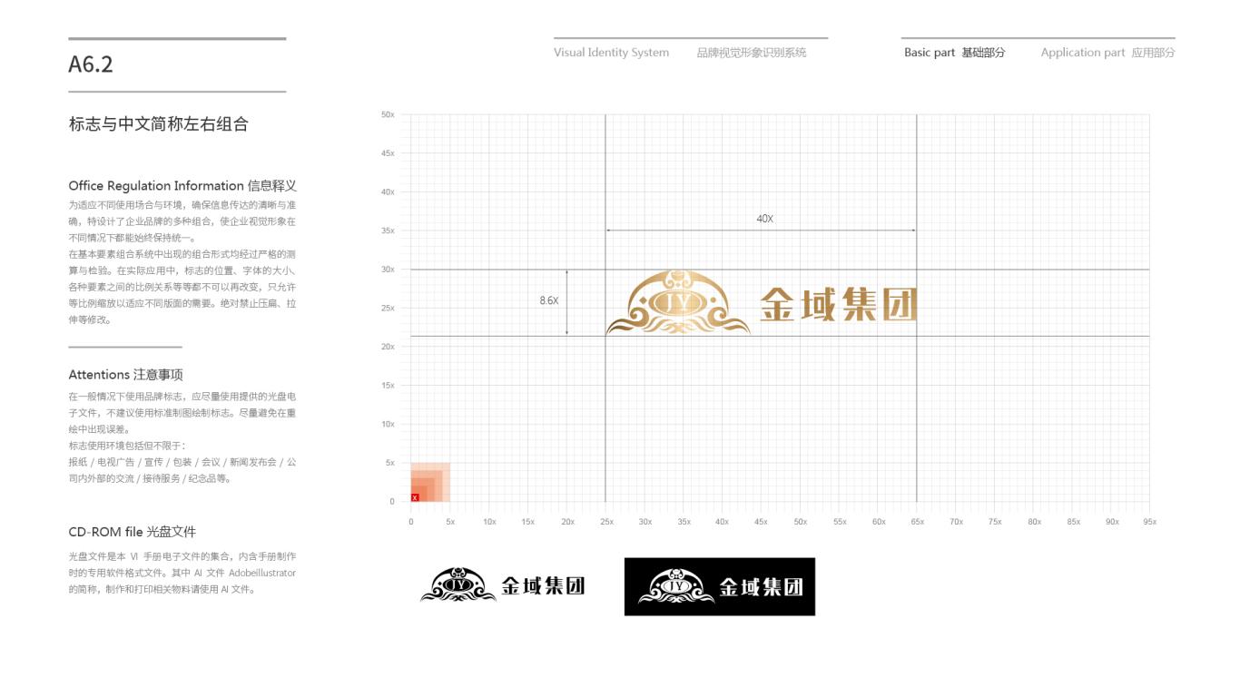 金域投资公司VI乐天堂fun88备用网站中标图40
