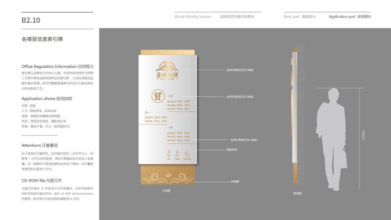 金域投资公司VI乐天堂fun88备用网站中标图87