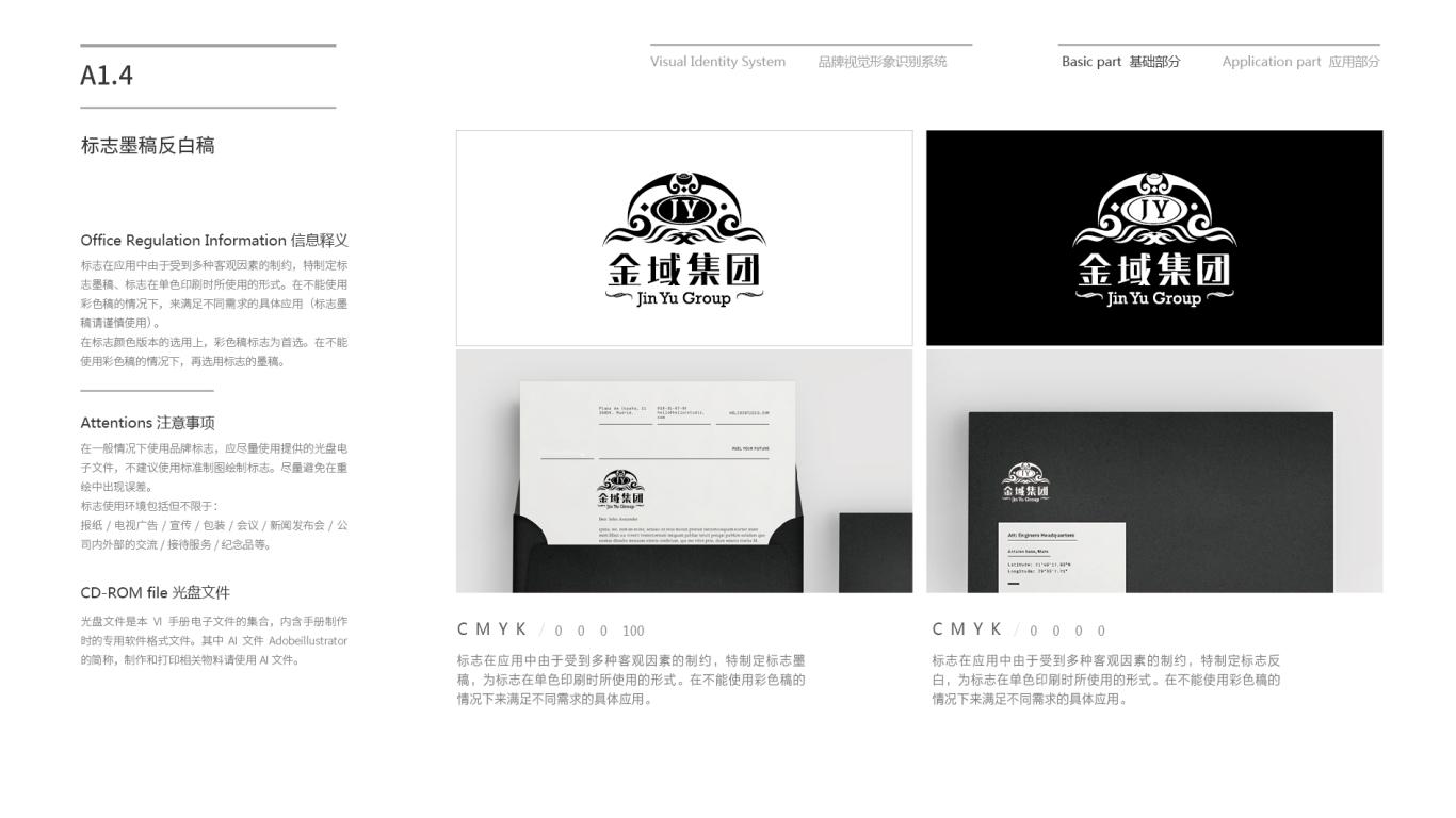 金域投资公司VI乐天堂fun88备用网站中标图8