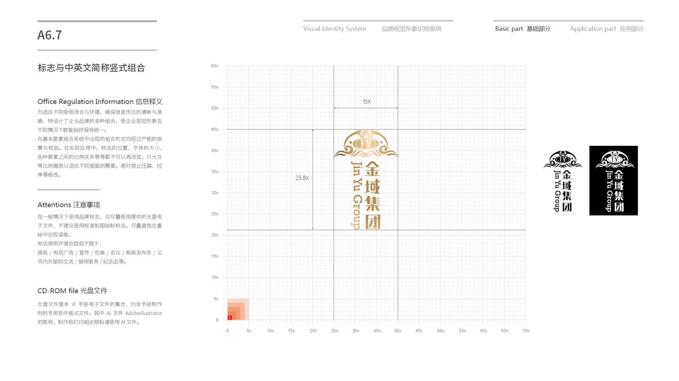 金域投资公司VI乐天堂fun88备用网站中标图45