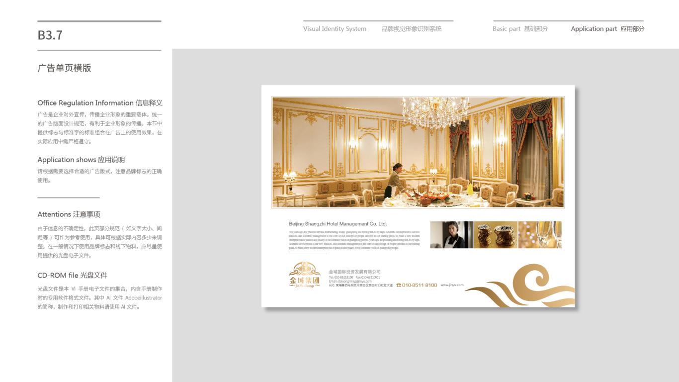 金域投资公司VI乐天堂fun88备用网站中标图98