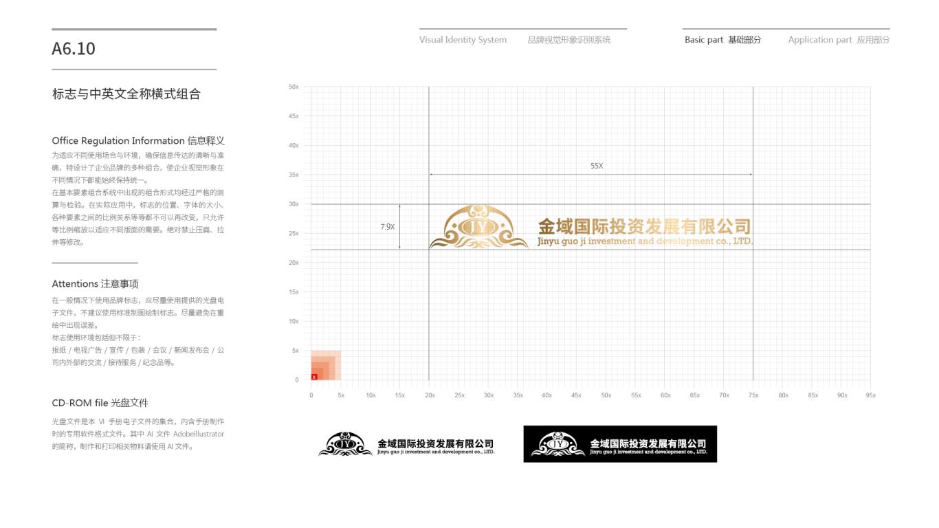 金域投资公司VI乐天堂fun88备用网站中标图48