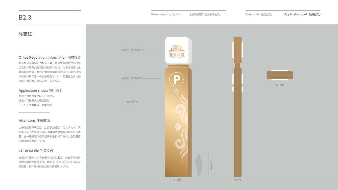金域投资公司VI乐天堂fun88备用网站中标图80