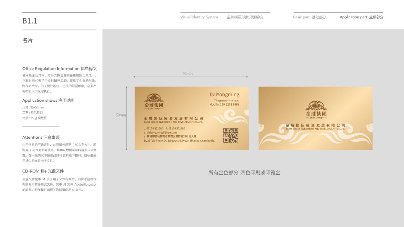金域投资公司VI乐天堂fun88备用网站中标图57