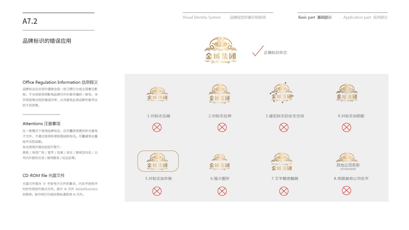 金域投资公司VI乐天堂fun88备用网站中标图55