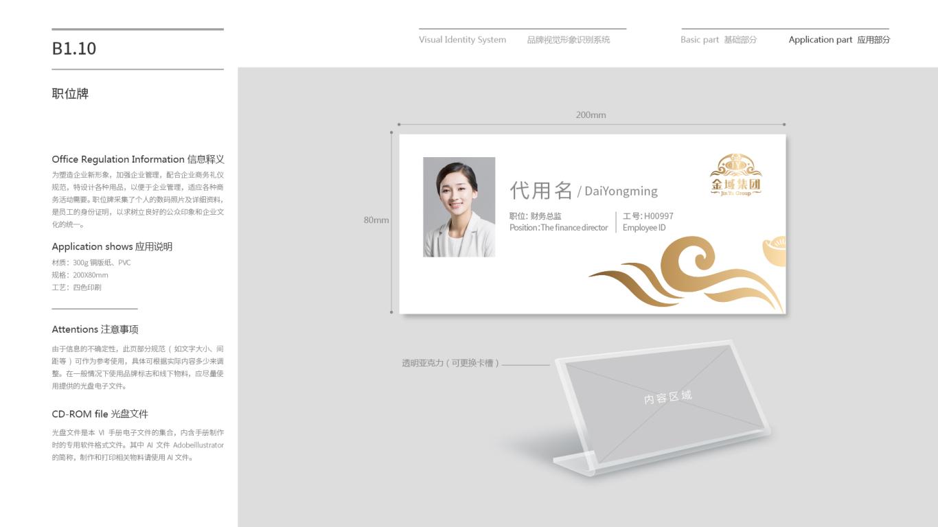金域投资公司VI乐天堂fun88备用网站中标图69