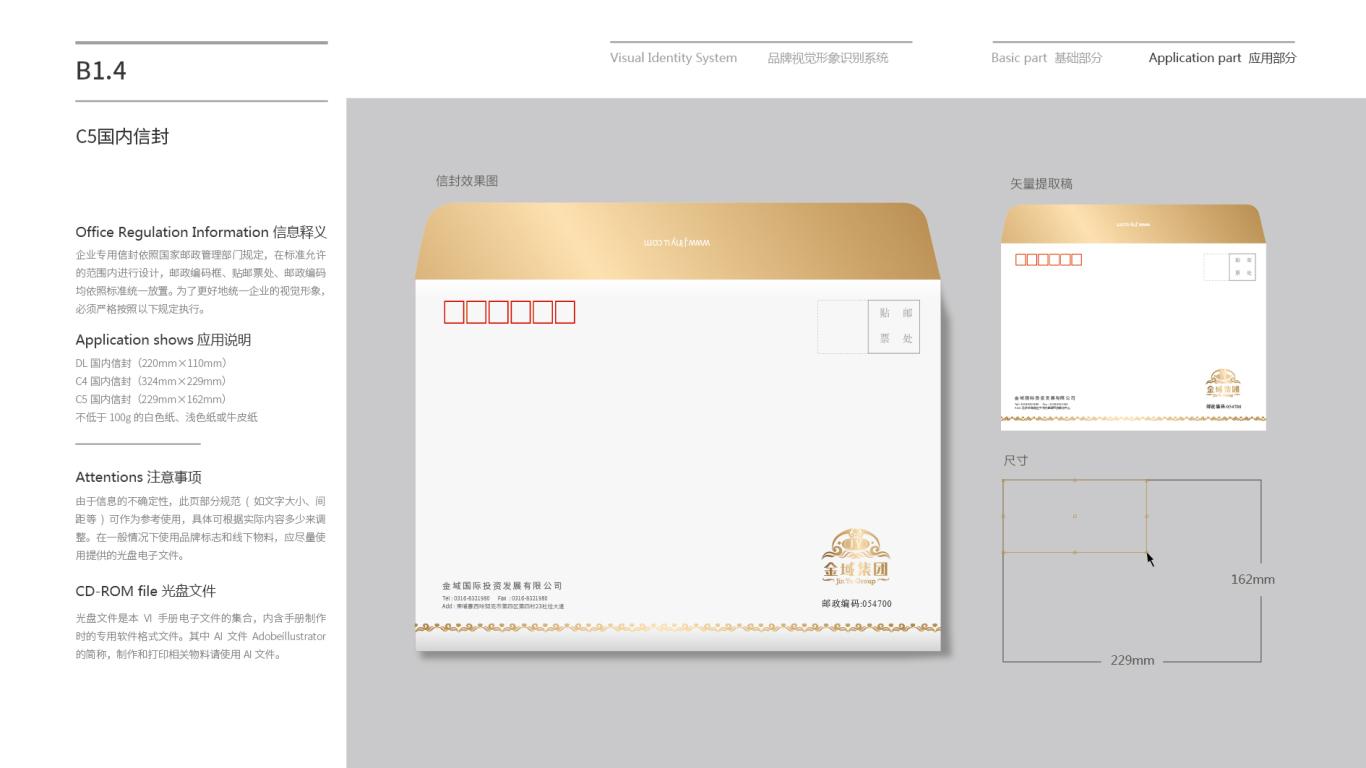 金域投资公司VI乐天堂fun88备用网站中标图62