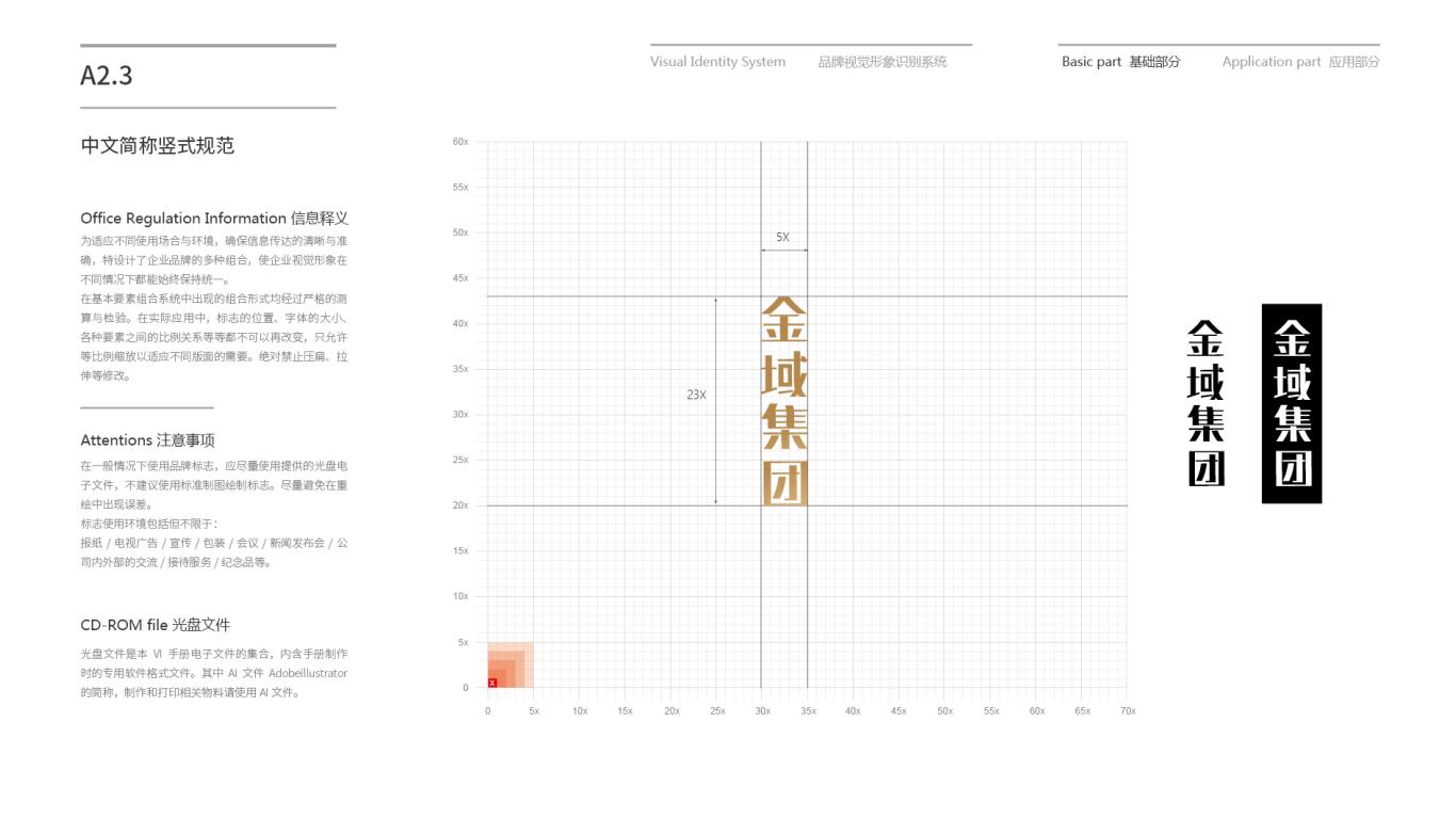 金域投资公司VI乐天堂fun88备用网站中标图12